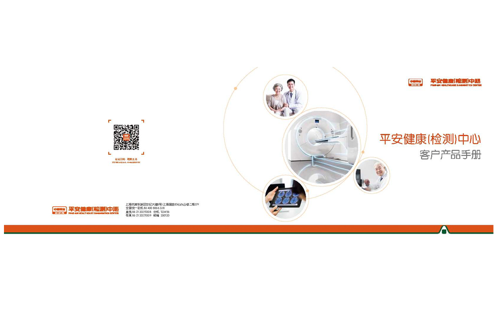 医疗宣传册设计-平安健康检测中心