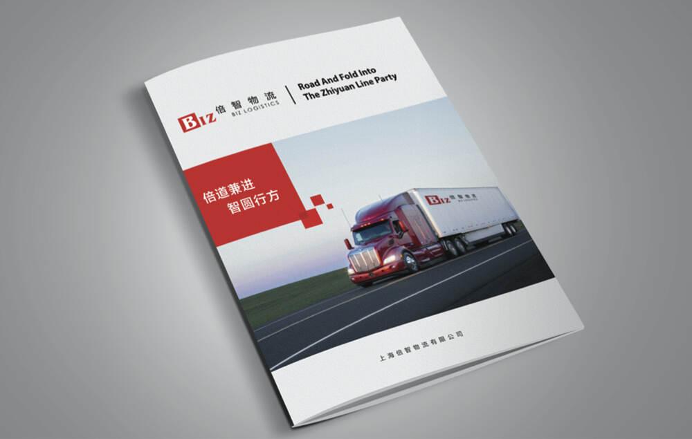物流宣传画册设计