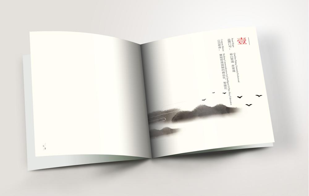 上海前山管道技术有限公司品牌宣传册设计
