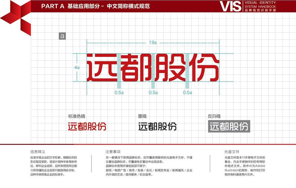 远都股份品牌形象设计 VI设计
