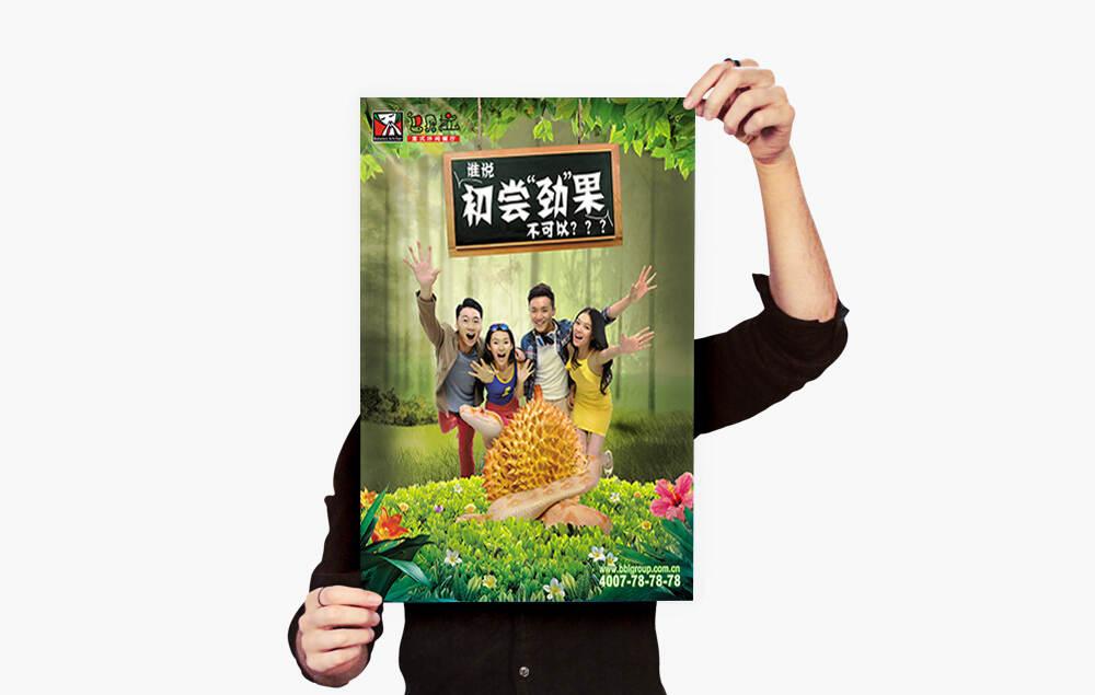 休闲餐厅海报 巴贝拉宣传海报设计