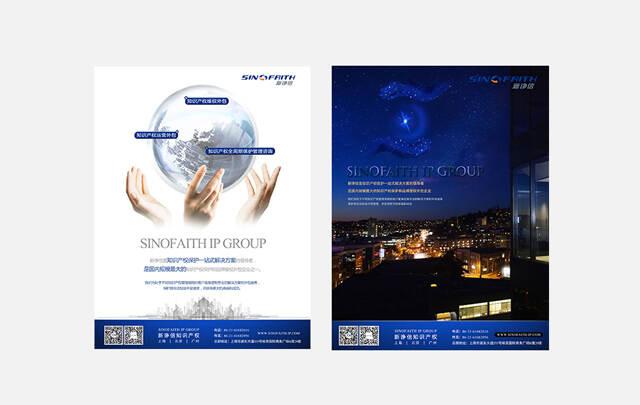 上海新诤信知识产权宣传海报设计