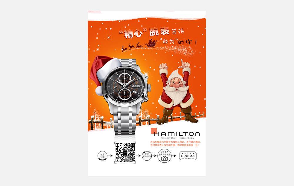 钟表制造商汉米尔顿创意告白海报设想