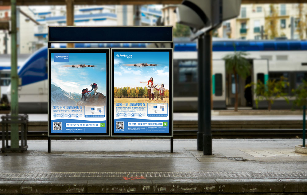 室内空气净化爱优特创意广告海报设计