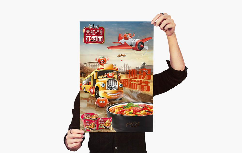 康师傅方便面 创意海报设计