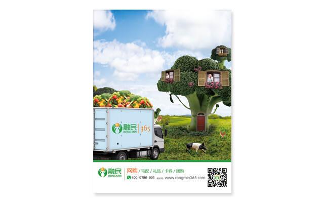 融民农产物宣传创意海报设想