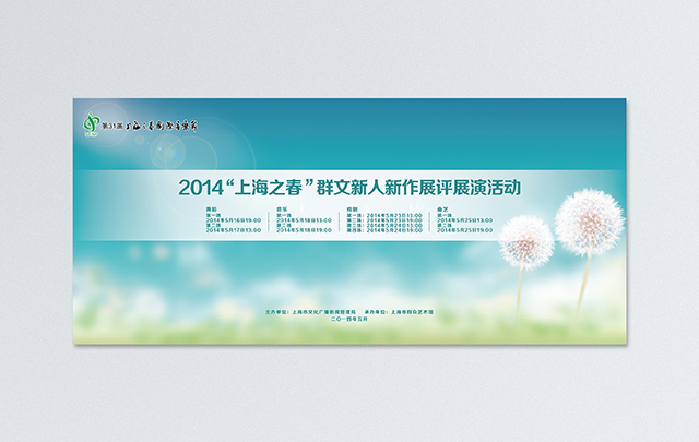 上海之春国际音乐节 创意海报设计