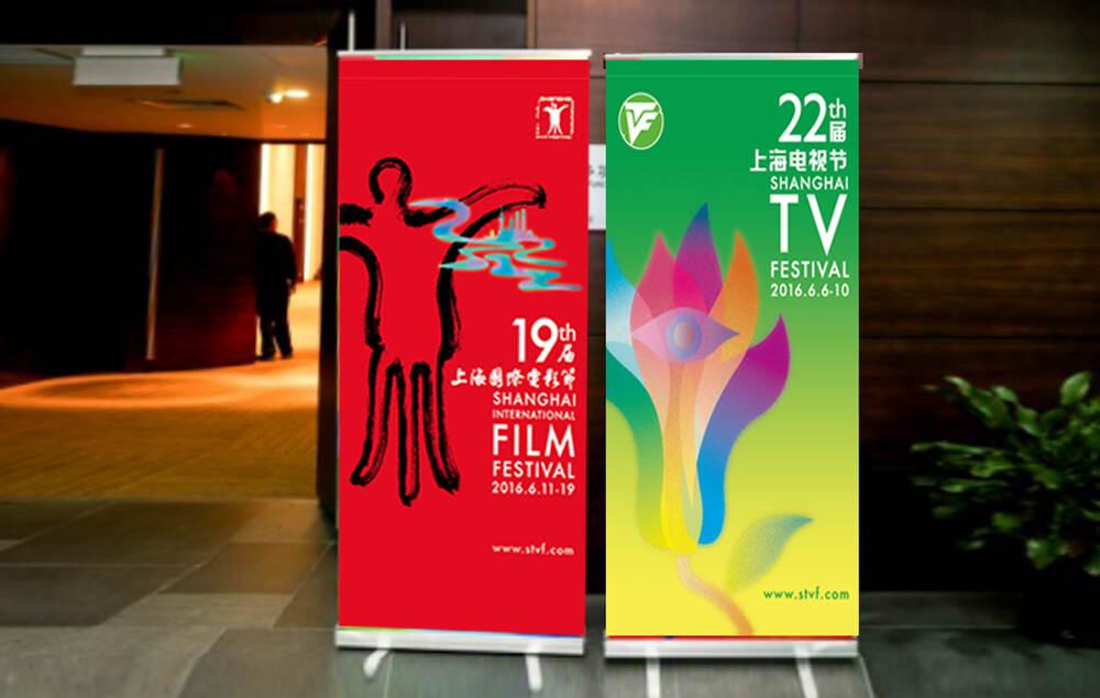 上海电影节创意海报设计