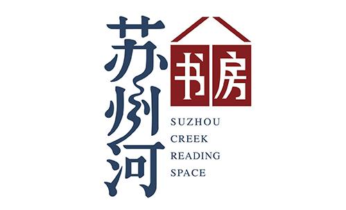 阅读形象识别系统设计|导视设计-苏州河书房品牌形象VI设计