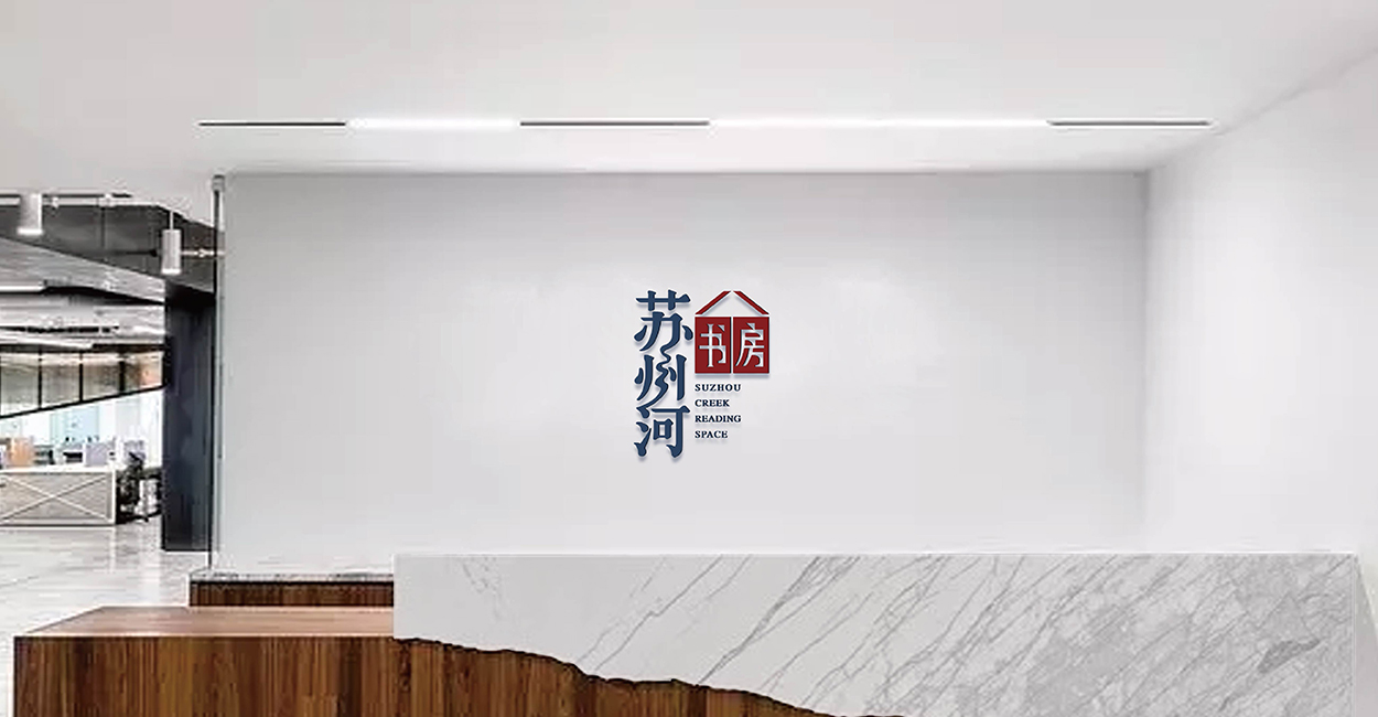 苏州河书房品牌形象VI设计