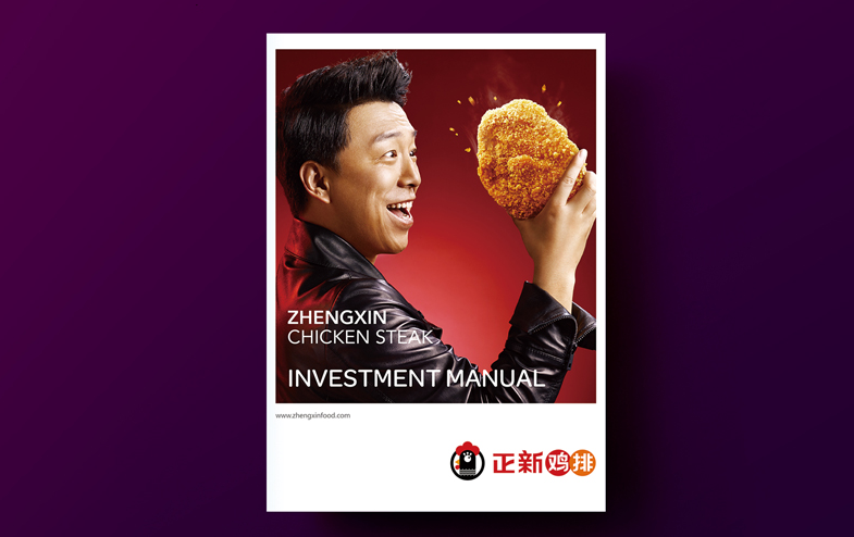 食品招商手册设计策划|正新鸡排中英文宣传画册设计
