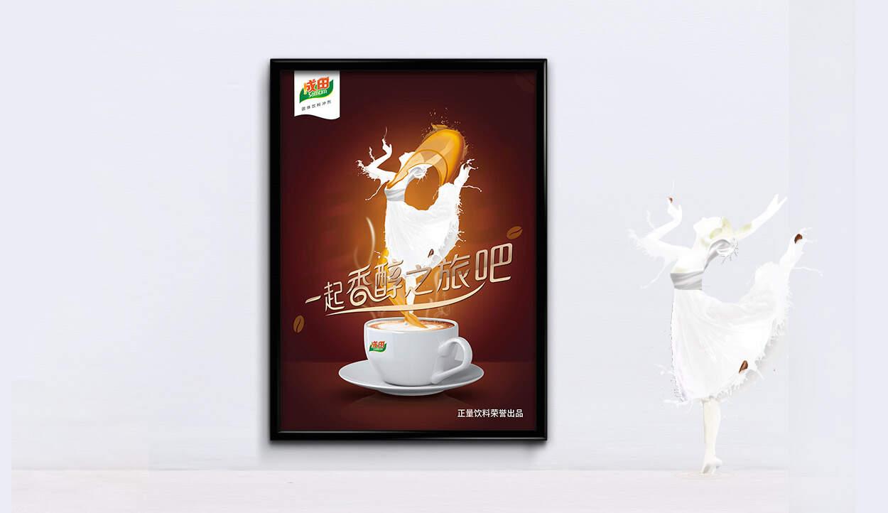 固体饮料冲剂宣传海报设计