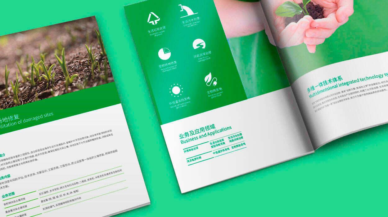 环保画册设计|生态环境宣传册-吉林飞特公司宣传画册设计