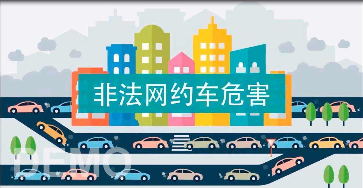 网约车创意视频制作-上海交通委宣传视频拍摄