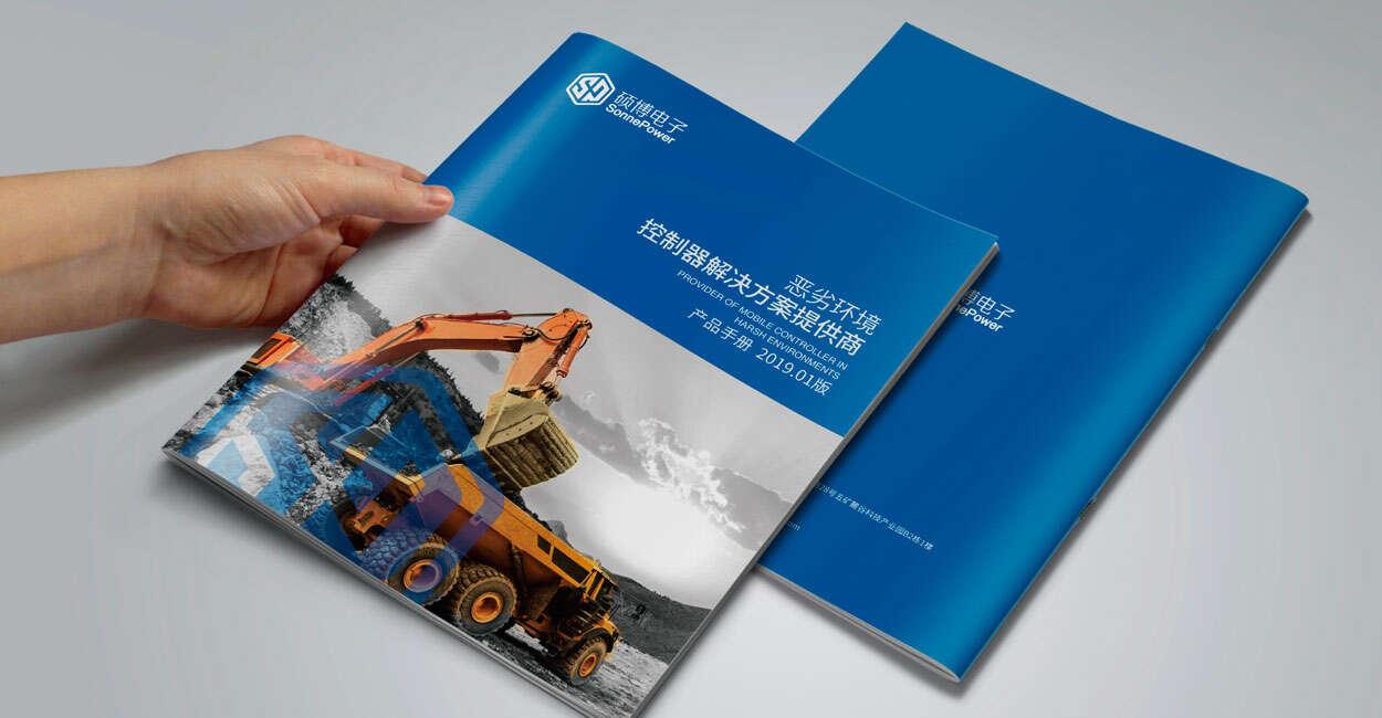电子产品宣传画册设计|智能产品手册设计-长沙硕博电子科技公司|上海