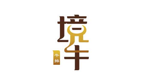 云南跨境牛肉品牌标志设计-进口牛产品企业logo策划-境牛商标形象设计