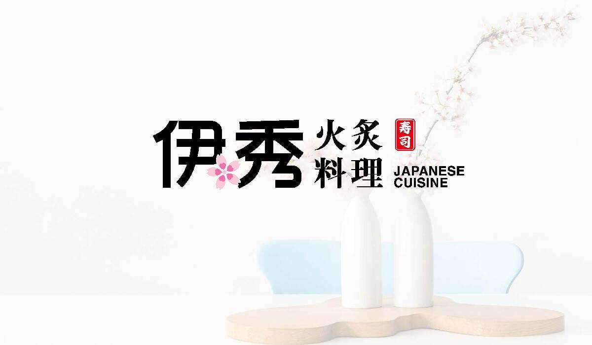 餐饮品牌亿博体育直播-日式料理品牌logo升级-上海伊秀餐饮品牌亿博体育直播方案