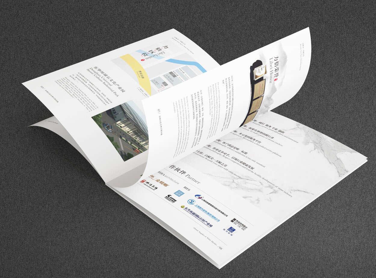上海力倍石业宣传画册策划