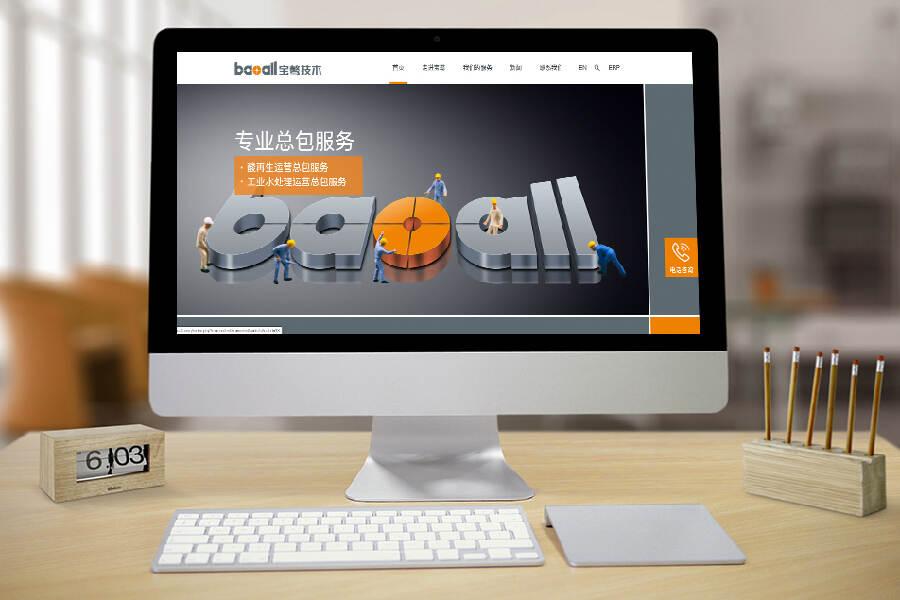 上海宝骜工业技术服务有限公司|工业类网站建设