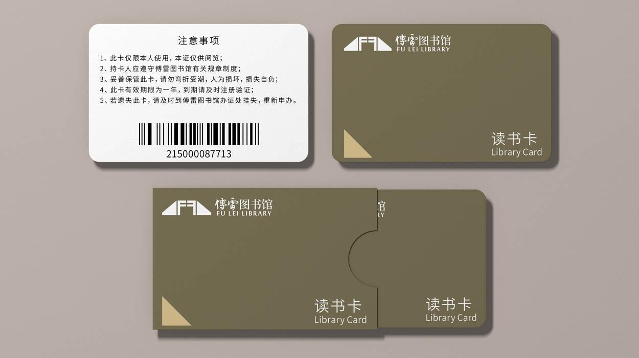 傅雷图书馆品牌VI亿博体育直播