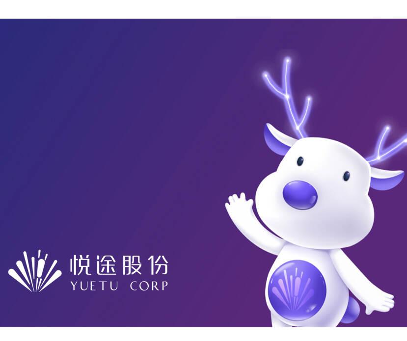 品牌ip形象表情包制作_微信表情包_ip形象打造_悦途吉祥物亿博体育直播