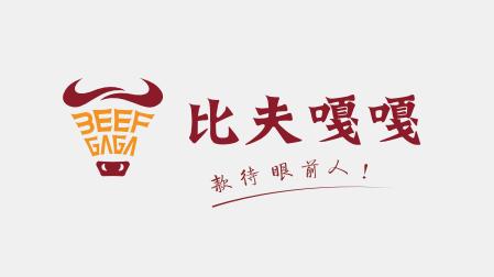 餐饮牛肉食品类品牌LOGO亿博体育直播&VI包装亿博体育直播-重庆比夫嘎嘎LOGO亿博体育直播
